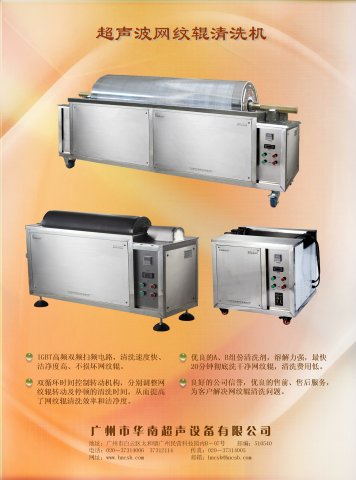 Hunan Ultrasonic Equipment company invites you to visit All In Print China exhibition