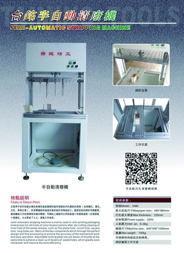 Shenzhen Winden Air Tools company invites you to visit All In Print China exhibition