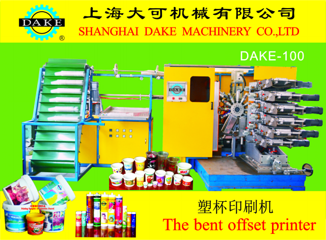 Shanghai Dake Machinery company invites you to visit All In Print China exhibition