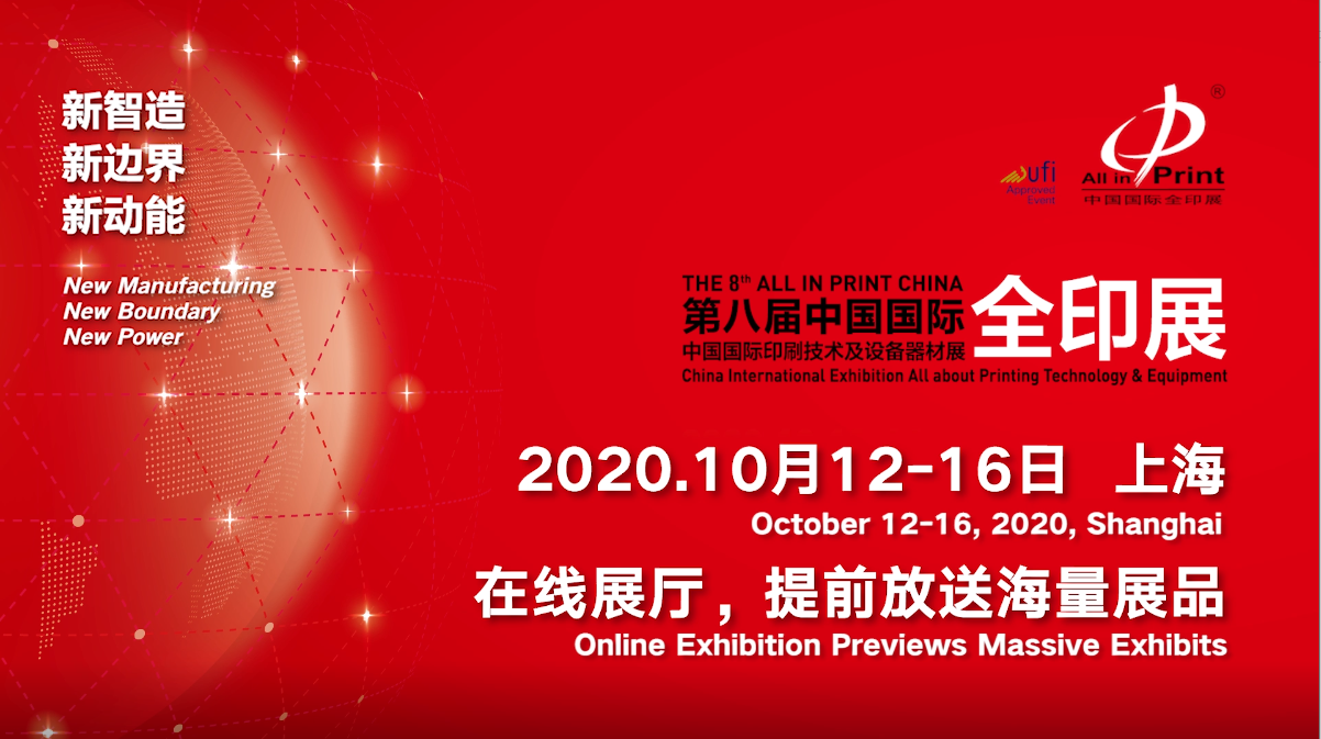 82556dabd113 All in Print China 2020 - China Int l Exhibition for All Printing  Technology   Equipment