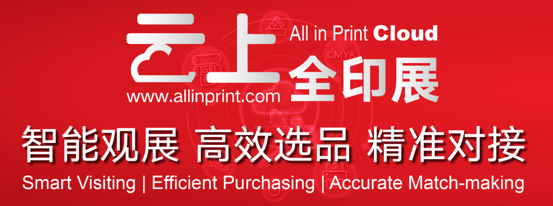 The Opening Ceremony of All in Print Cloud Will be Held Grandly on August 10th